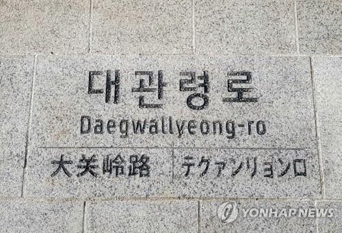 图为行人用外语指路石板。(韩联社)
