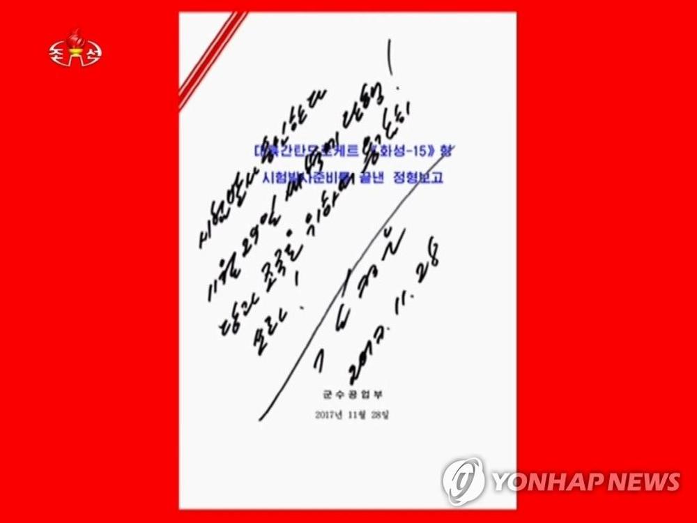 """11月29日,朝鲜宣布成功试射""""火星-15""""型洲际弹道导弹。图为金正恩亲笔签署的导弹发射令。图片仅限韩国国内使用,严禁转载复制。(韩联社/朝鲜中央电视台)"""