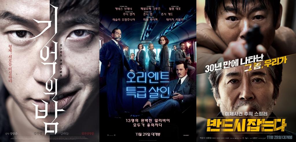 《记忆之夜》(左起)《东方快车谋杀案》《一定要抓住》海报(NAVER官网)
