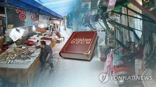 调查:六成韩国人赞成修反腐法上调送礼收礼上限 - 1
