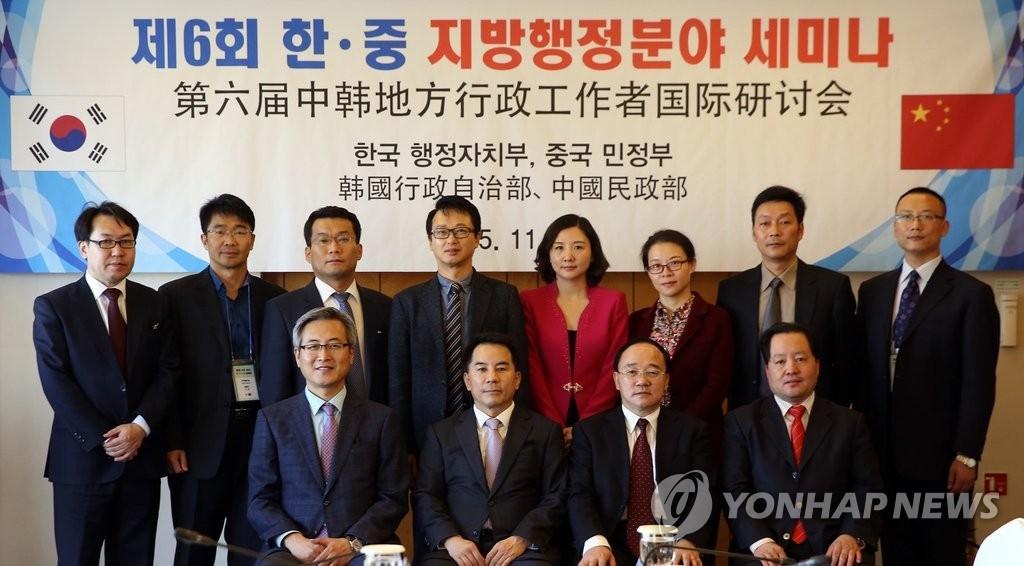资料图片:第六届韩中地方行政工作者国际研讨会现场照(韩联社)