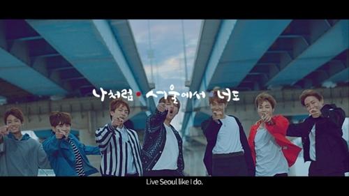 图为防弹少年团出演的首尔市宣传广告。(韩联社/首尔市政府提供)
