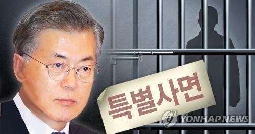 韩青瓦台:特赦或在明年年初实施 - 1