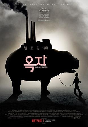 韩片《玉子》海报(官网海报)