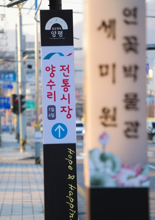 往返于杨平景点之间的公共交通非常便利。(韩联社记者成演在摄)