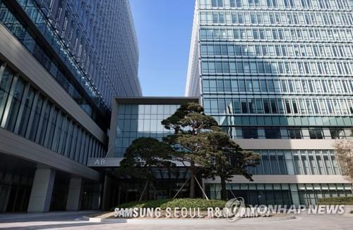 资料图片:三星首尔研发园区(韩联社)