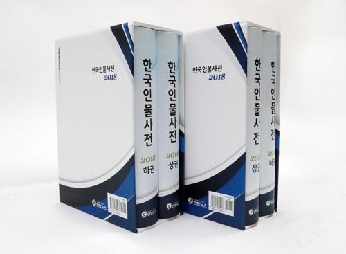 《2018韩国人物大辞典》 (韩联社)