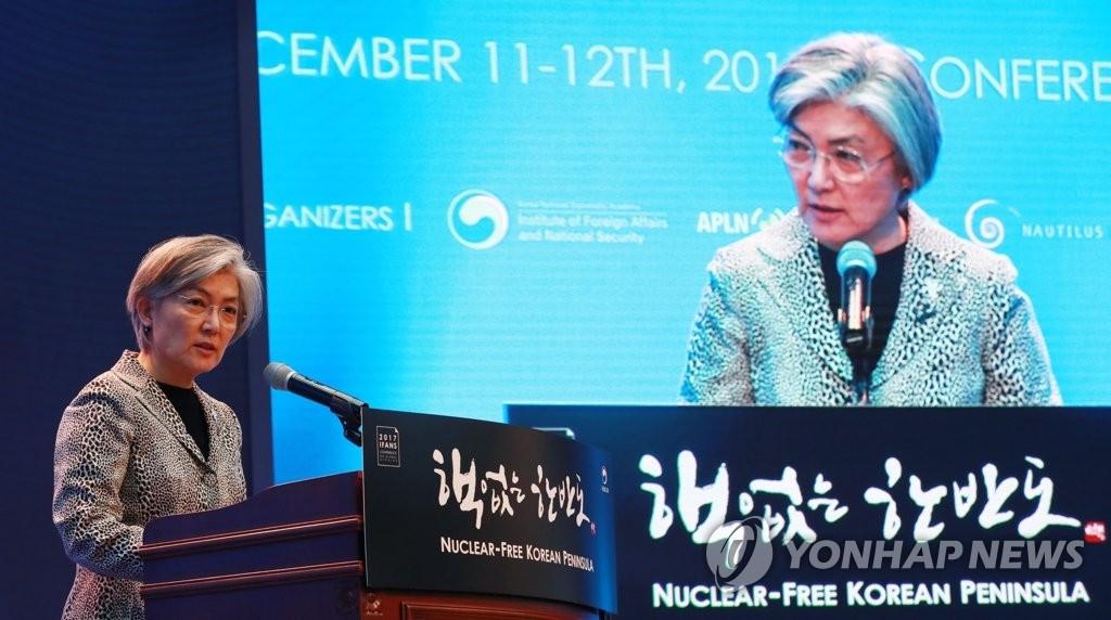 """12月11日上午,在首尔国立外交院大楼,韩国外交部长官康京和出席以""""无核化韩半岛:文在寅政府的战略和实行方案""""为题的外交安保研究所国际问题会议并发表主旨演讲。(韩联社)"""