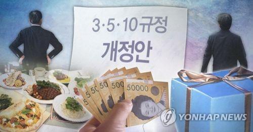 韩反腐法修订案获通过 收送礼上限有所调整 - 1