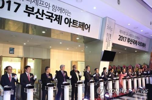 釜山国际艺术展开幕式现场(韩联社)