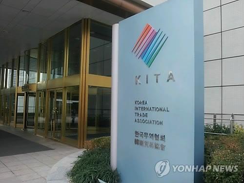 资料图片:韩国贸易协会大楼入口处(韩联社)