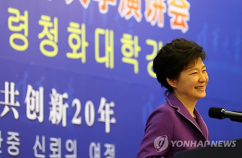 资料图片:2013年6月29日,在清华大学,朴槿惠演讲时满面笑容。(韩联社)