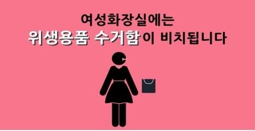 """这是新公厕宣传海报。海报上写有""""女卫生间另设卫生用品回收箱""""的字句。(韩联社/韩国行政安全部提供)"""