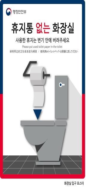 公厕入口的宣传海报(韩联社/韩国行政安全部提供)