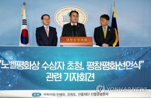 邀请诺贝尔和平奖组织出席平昌和平宣言仪式新闻发布会(韩联社)