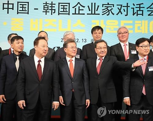 12月13日下午,在北京,韩国总统文在寅(左三)出席韩中企业家对话会。(韩联社)