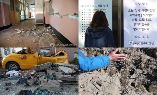 从左上顺时针方向为浦项兴海小学、高考延期通知、浦项震后出现的土壤液化现象、在地震中毁坏的汽车。(韩联社)