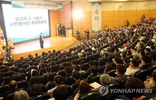 """被授权决定新古里核电机组存废的众多""""国民代表""""参加辩论会凝聚公民集体智慧。(韩联社)"""