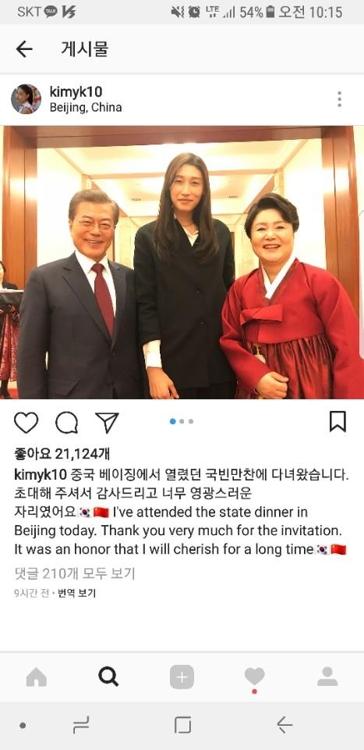 金软景(中)晒与韩国总统文在寅夫妇的合影。(金软景Instagram)