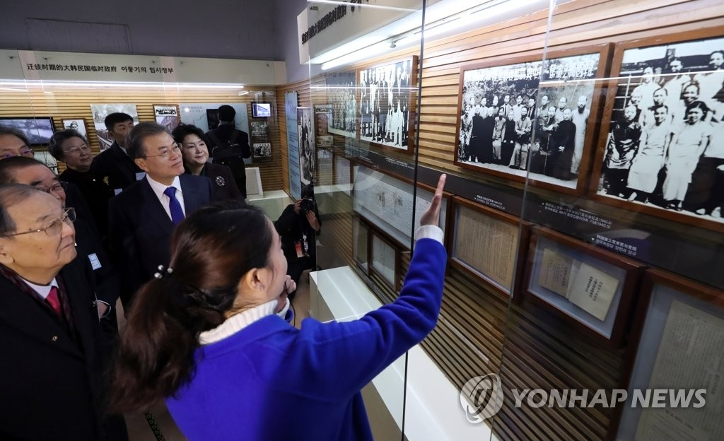 文在寅访问重庆大韩民国临时政府旧址