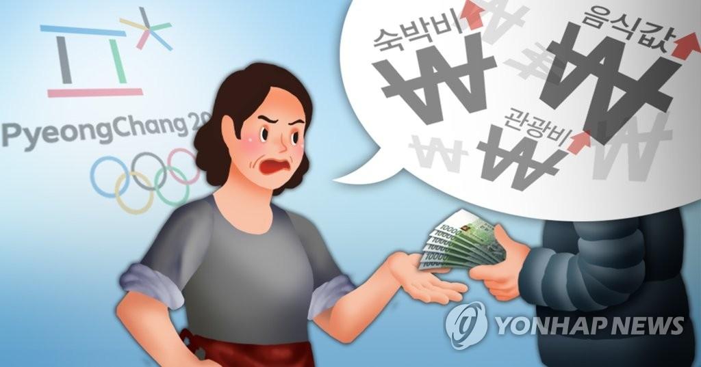 韩政府出手严打冬奥会住宿设施宰客现象 - 1