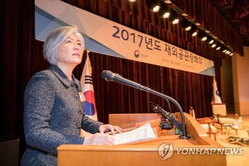 12月18日,在首尔外交部大楼,韩国外长康京和出席韩国驻外外交机构负责人会议并发言。(韩联社)