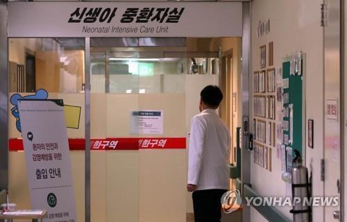 资料图片:梨花女子大学附属木洞医院新生儿重症监护室(韩联社)