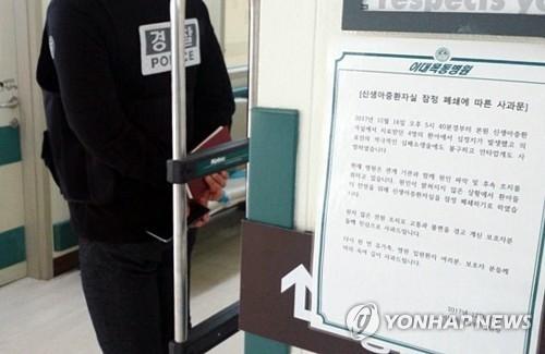 资料图片:梨花女子大学木洞医院在新生儿重症病房入口贴出道歉书。(韩联社)