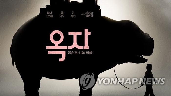 《玉子》海报(韩联社/Netflix提供)