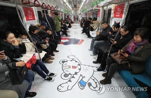 资料图片:冬奥主题内饰的首尔地铁二号线列车(韩联社)
