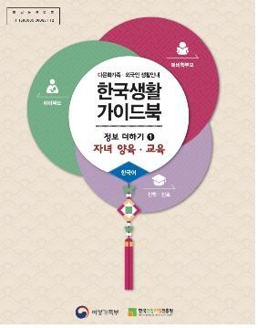 韩国为多元文化家庭推出子女教育生活指南