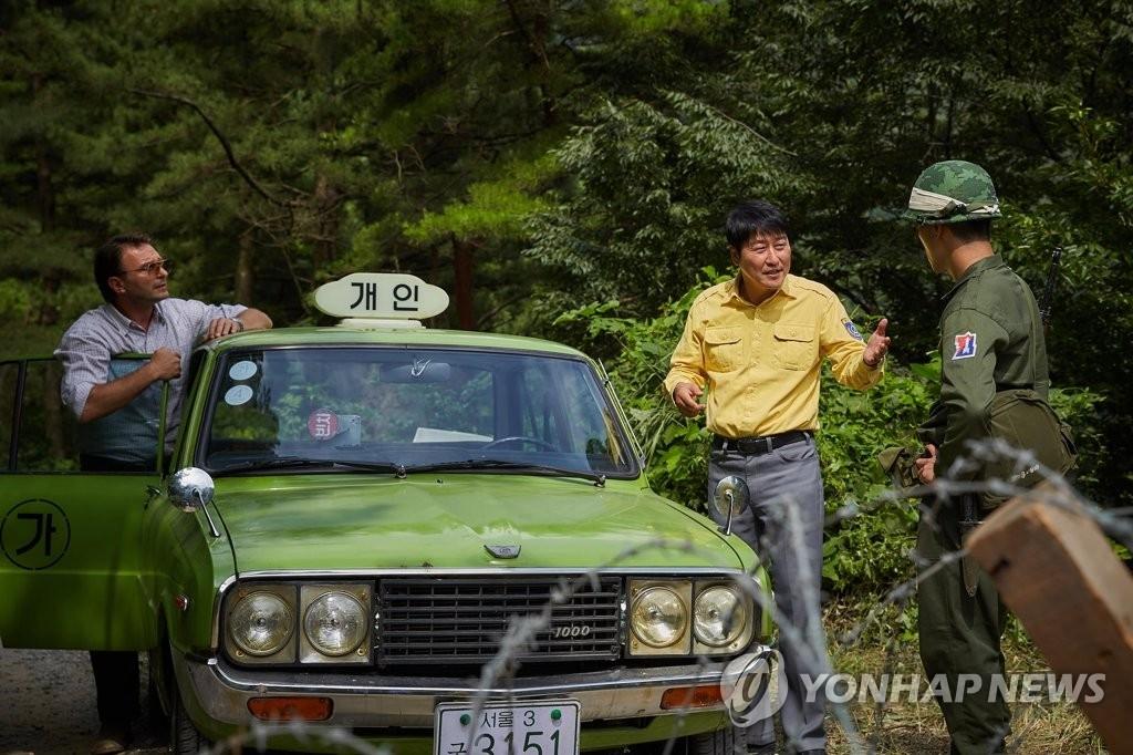 《出租车司机》剧照 (韩联社)