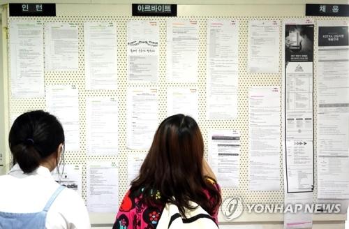 资料图片:求职者在浏览招聘信息。(韩联社)
