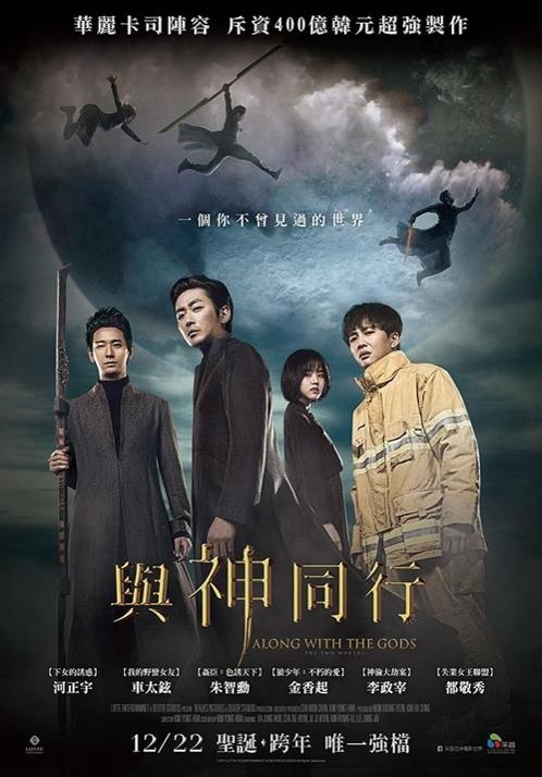 《与神同行》台湾海报(韩联社/乐天娱乐提供)