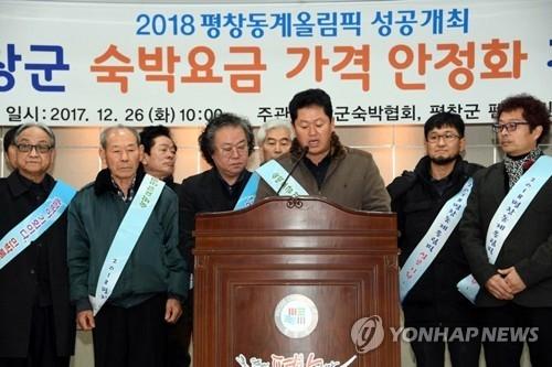 12月26日,大韩住宿业平昌郡分会、平昌郡别墅和民宿协会召开记者会。(韩联社)