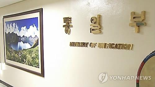 资料图片:韩国统一部(韩联社)
