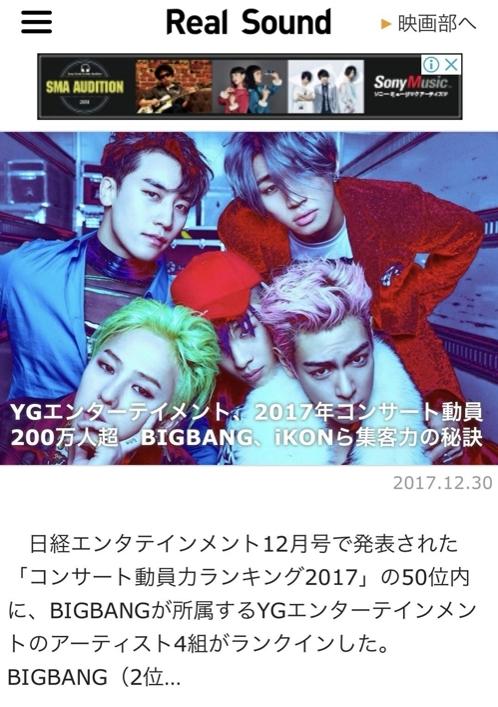 资料图片:BIGBANG成2017在日本动员最多观众的韩国歌手网站截图 (韩联社/YG娱乐提供)