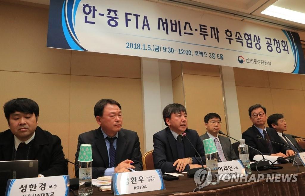 1月5日,在首尔韩国国际会展中心,韩国产业通商资源部举行听证会为韩中FTA服务后续谈判征求意见。(韩联社)