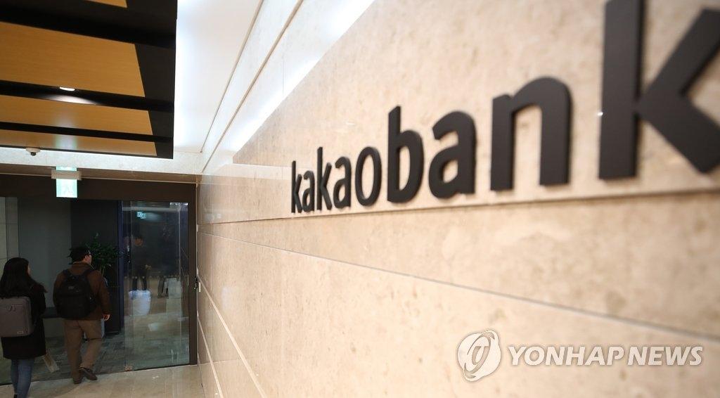 资料图片:Kakao银行首尔办公楼(韩联社)