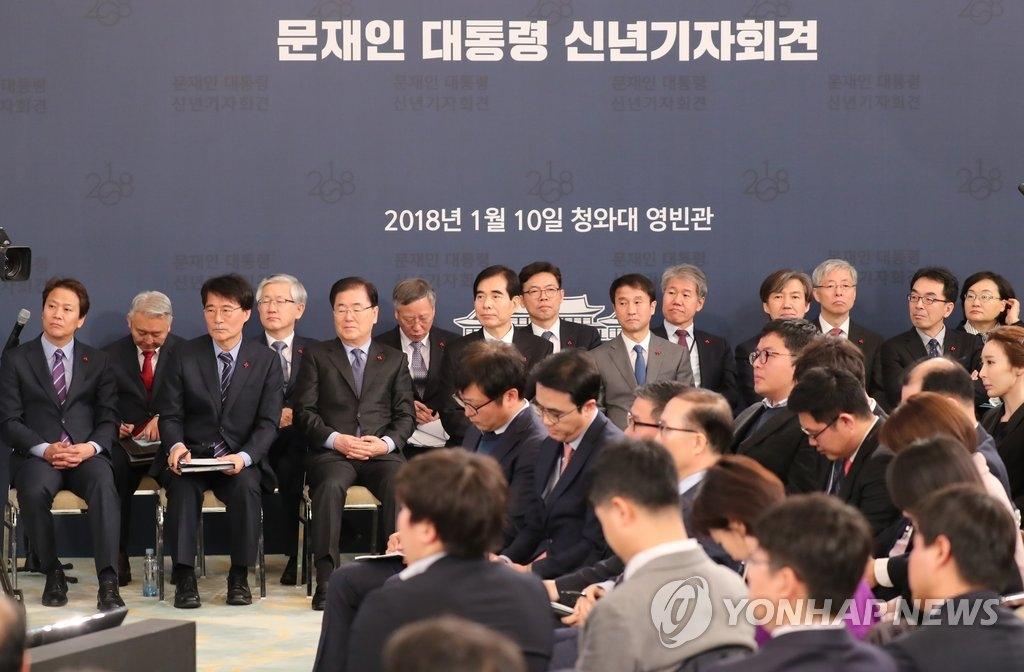 1月10日,在青瓦台,青瓦台幕僚出席文在寅召开的新年记者见面会。(韩联社)
