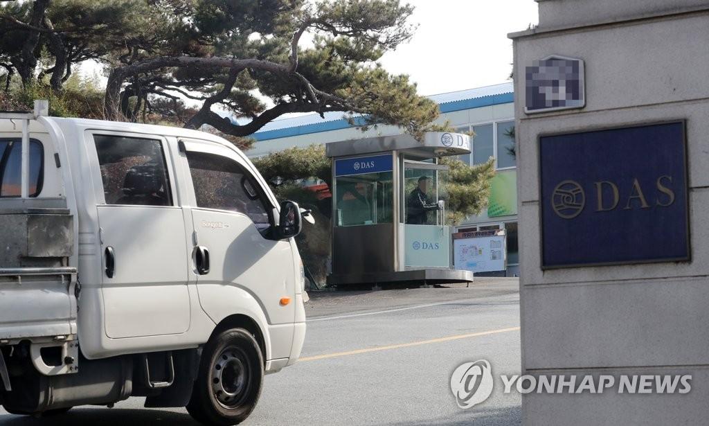 资料图片:图为DAS总部入口处,摄于1月5日。(韩联社)