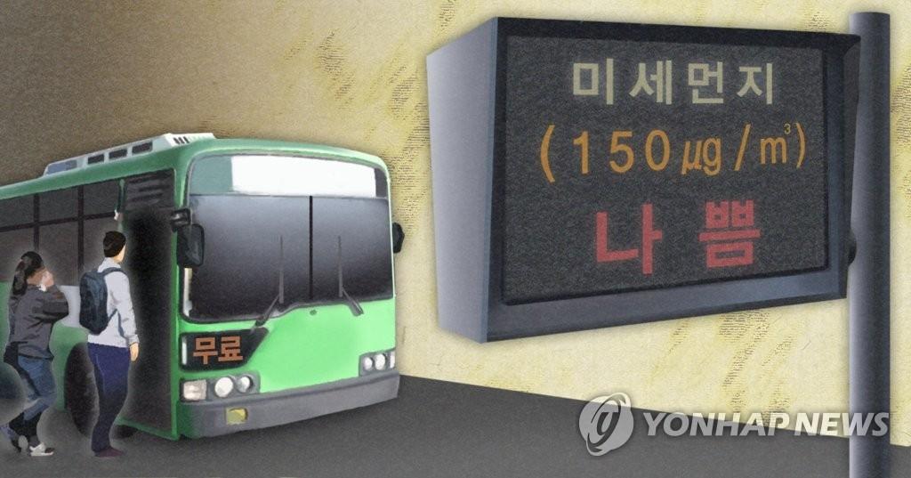 首尔雾霾严重今上下班时段公交地铁不收费 - 1
