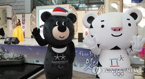 资料图片:2018平昌冬奥会和冬残奥会吉祥物(韩联社)