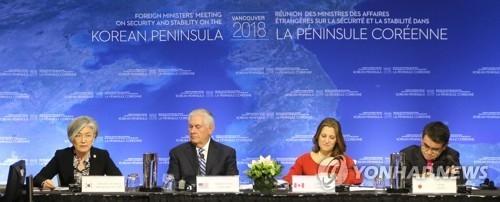 """资料图片:当地时间1月16日,""""温哥华朝核问题外长会议""""在加拿大温哥华举行,韩国外长康京和(左一)在会上发表致辞。(韩联社)"""