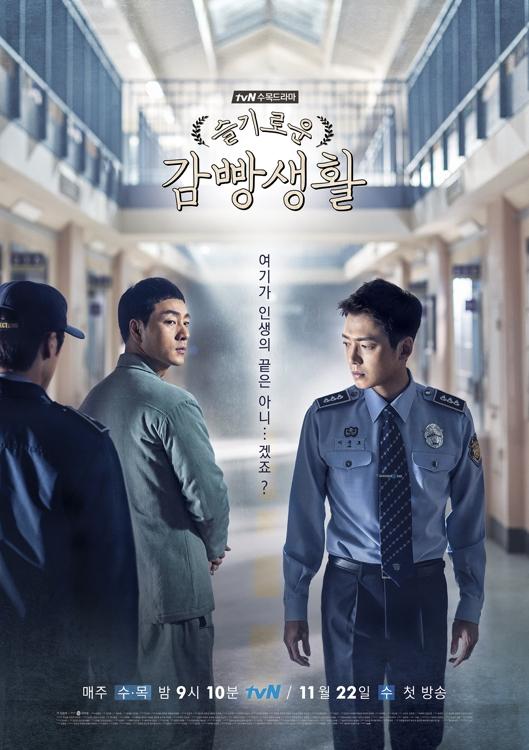 《机智的监狱生活》海报(官网图片)