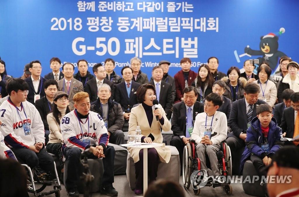 1月18日上午,2018平昌冬残奥会倒计时50天庆祝活动在首尔东大门设计广场举行。韩国第一夫人金正淑女士(居中)在活动上发言。(韩联社)