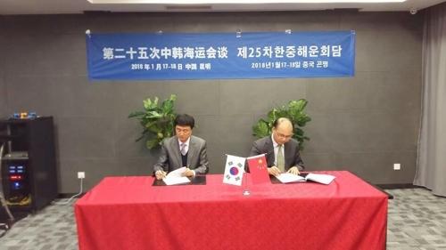 1月18日,第25次韩中海运会谈在中国昆明举行。会谈后,双方签署协议。(韩联社/海洋水产部提供)
