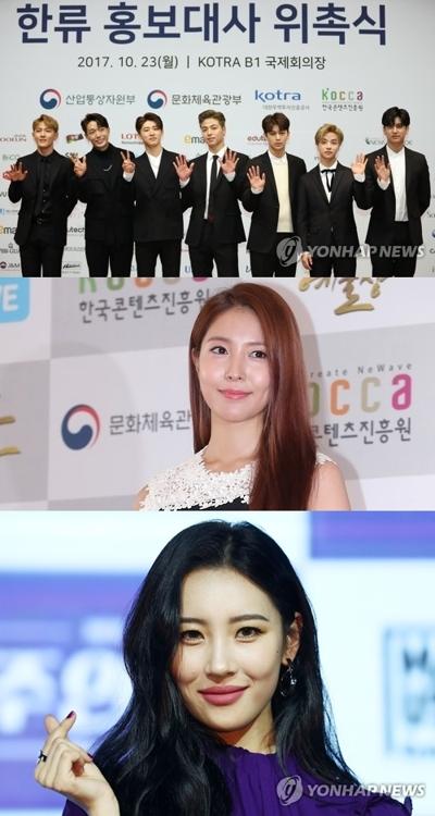 资料图片:上图起依次为男团iKON、歌手宝儿、宣美(韩联社)