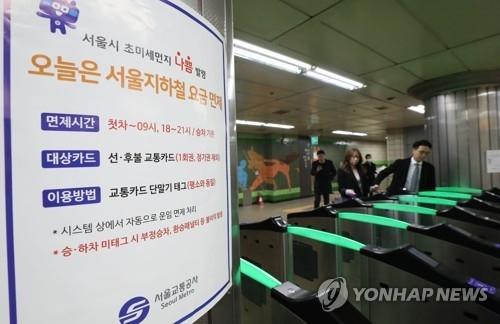 资料图片:1月17日上午,在首尔乙支路入口站,乘客免费乘坐地铁。当天,首尔市为降低细颗粒物浓度实施免费利用公共交通的措施。(韩联社)