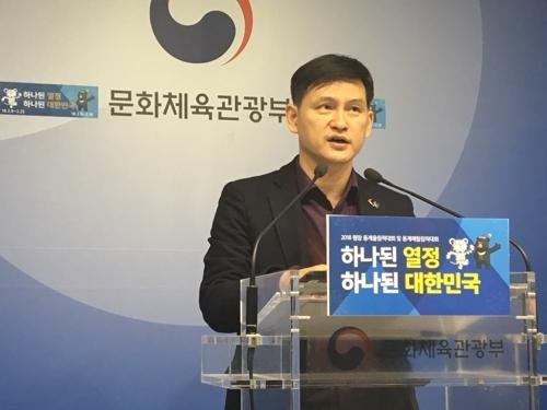 1月22日,在世宗市文化体育观光部大楼,文化体育观光部发言人黃星云在新闻发布会上发言。(韩联社)